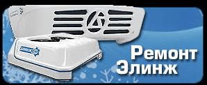 Ремонт Элинж