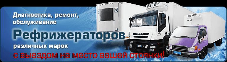 Диагностика ремонт обслуживание Zanotti (занотти)